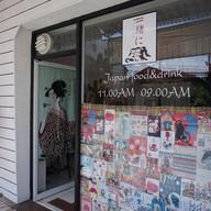 หน้าร้าน ร้านอิชโชะนิ - Isshoni