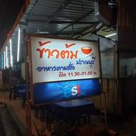 หน้าร้าน ข้าวต้มปราณบุรี