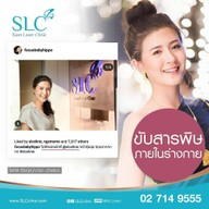 SLC Siam Laser Clinic ไอคอนสยาม