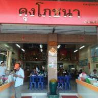 คุงโภชนา คู้บอน 38