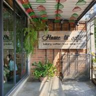 หน้าร้าน Home to Cafe' (โฮม ทู คาเฟ่)