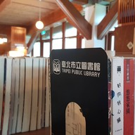 บรรยากาศ Taipei Public Library Beitou Branch