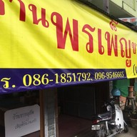 ร้านขาหมูเชียงดาว (เจ้าเก่า)