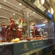 บรรยากาศ 鏞記 Yung Kee Restaurant
