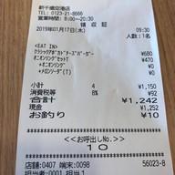 Freshness Burger Chitose Airport
