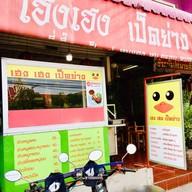 หน้าร้าน เฮงเฮง เป็ดย่าง นาวงประชาพัฒนา