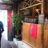หน้าร้าน ขนมจีนบ้านผู้การ