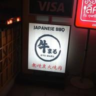 หน้าร้าน GYU-MARU JAPANESE BARBEQUE ทองหล่อ