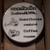 สองผัวเมีย  มุมกาแฟ & ห้องทานข้าว เชียงคาน
