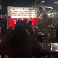บรรยากาศ ร้านข้าวต้มซุ่ยฮ้อเฮียเก้า(ตลาดเมืองทอง)