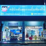 หน้าร้าน คลินิกทันตกรรมยิ้มพิมพ์ใจ