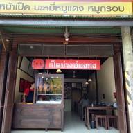 หน้าร้าน โกเตเป็ดย่างฮ่องกง