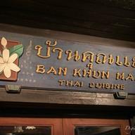 หน้าร้าน บ้านคุณแม่ Ban Khun Mae, Siam Square