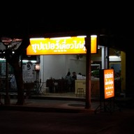 หน้าร้าน ซุปเปอร์เตี๋ยวไก่ตุ๋น