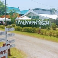 บ้านไทยคาเฟ่