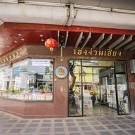 หน้าร้าน เฮงง่วนเฮียง (ตราตึก) สาขาใหญ่