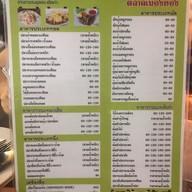 เมนู ร้านข้าวต้มซุ่ยฮ้อเฮียเก้า(ตลาดเมืองทอง)