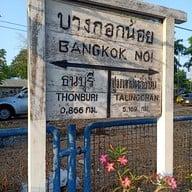 สถานีรถไฟธนบุรี