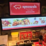 หน้าร้าน หมูกรอบนายไซ Siamparagon
