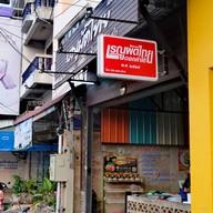 หน้าร้าน เรณูผัดไทย ดอกคำใต้ สาขา 2