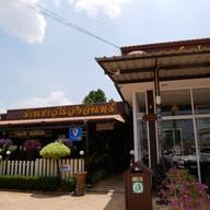 หน้าร้าน ร้านอาหารชาวไร่