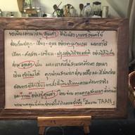 บรรยากาศ TAAN Organic Cafe & Meal