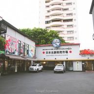 หน้าร้าน Thonglor Nihon Ichiba