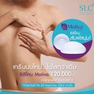 SLC Siam Laser Clinic เซ็นทรัลเฟสติวัล อีสต์วิลล์