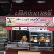 หน้าร้าน ขนมไข่ใส่เนย เลิศเบเกอรี่ (ต้นตำหรับ) เลิศเบเกอรี่