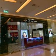 Shiseido Salon and Spa สยามพารากอน