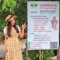 บ้านสวนหมอไทย นวดกดจุดแก้อาการแบบราชสำนัก พลิ้ว