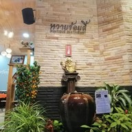 หวายร้อยลี้ Boutique Restaurant