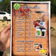 เมนู Rsom Coffee