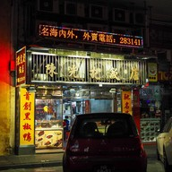 หน้าร้าน 陳光記 Chan Kuong Kei