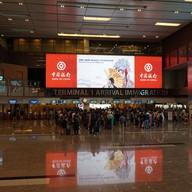 บรรยากาศ Changi International Airport