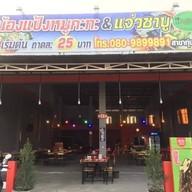 ร้านน้องแป้งหมูกระทะ&ชาบู สาขาทุ่งขนาน  ทุ่งขนาน