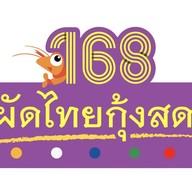 168 ผัดไท กุ้งสด สุขุมวิท101/1 วชิรธรรมสาธิต9