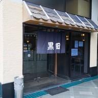 หน้าร้าน kuroda อาร์ซีเอ