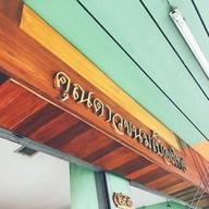 หน้าร้าน คุณดาวขนมเบื้องไทย เทเวศร์