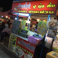 หน้าร้าน ร้านป้าจอยส้มตำ @ ตลาดโต้รุ่งชลบุรี