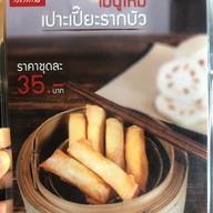 เมนู ซาลาเปาวราภรณ์ ปตท. เสรีไทย