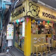 หน้าร้าน Koguma Kafé