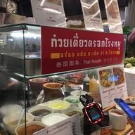 เมนู ก๋วยเตี๋ยวตรอกโรงหมู The Mall Bangkapi