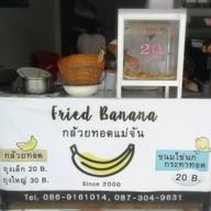 หน้าร้าน กล้วยทอดแม่จัน