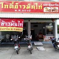 หน้าร้าน โกตี๋ ข้าวมันไก่ สาขาสวนสองร้อยปี