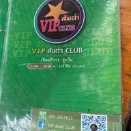 VIP ส้มตำ CLUB กังสดาล ขอนแก่น