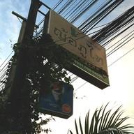 หน้าร้าน ญ้อภูไท ท่าขอนยาง