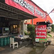 หน้าร้าน เกาเหลาจิงจูไฉ่ นาย.กอ หางดง