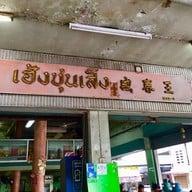 หน้าร้าน เฮ้งชุนเส็ง พระราม 4