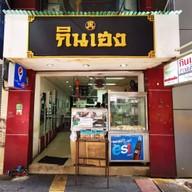 หน้าร้าน กินเฮง ข้าวมันไก่ตอนสูตรโบราณ สีลม